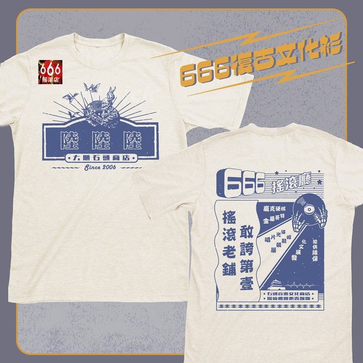 666 - 003 Lucky Stone Shop 白色 (TS-L)
