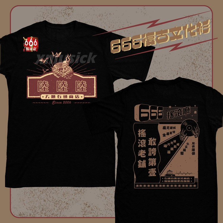 666 - 003 Lucky Stone Shop 黑色 (TS-L)