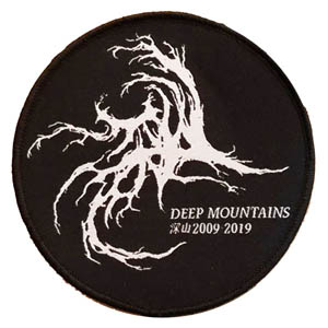 DEEP MOUTAINS 深山乐队 十周年纪念 (Woven Patch)